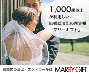 結婚式の写真投稿演出&エンドロールならマリーギフト
